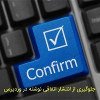 افزونه جلوگیری از انتشار اتفاقی نوشته در وردپرس