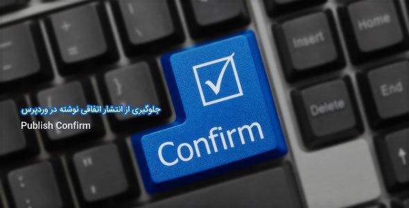 publish-confirm افزونه جلوگیری از انتشار اتفاقی نوشته در وردپرس