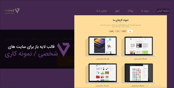 vebeet-single-page-portfolio دانلود قالب لایه باز شخصی / نمونه کاری