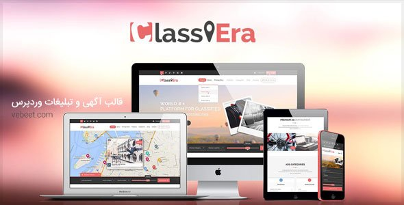 Classiera قالب آگهی و تبلیغات وردپرس Classiera