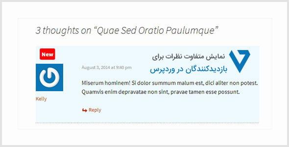 Comments-Since-Last-Visit آموزش نمایش متفاوت نظرات برای بازدیدکنندگان در وردپرس