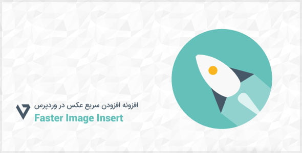Faster-Image-Insert افزونه افزودن سریع عکس در وردپرس Faster Image Insert