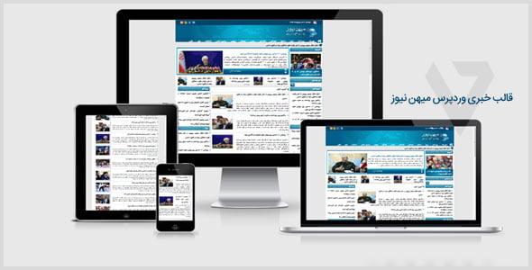 Mihan-News-Wordpress-Theme قالب خبری وردپرس میهن نیوز