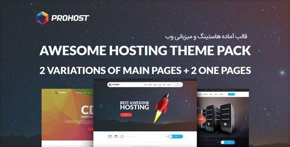 ProHost دانلود قالب آماده هاستینگ و میزبانی وب ProHost