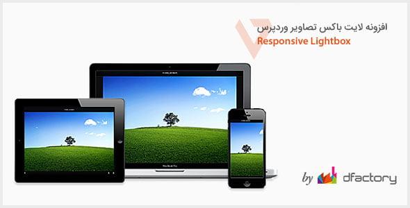 Responsive-Lightbox افزونه لایت باکس تصاویر وردپرس Responsive Lightbox