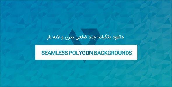 Seamless-Polygon-Backgrounds دانلود بکگراند چند ضلعی پترن و لایه باز Seamless Polygon