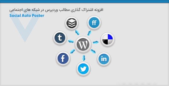 Social-Auto-Poster افزونه اشتراک گذاری مطالب وردپرس در شبکه های اجتماعی