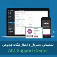 افزونه پشتیبانی مشتریان و ارسال تیکت در وردپرس