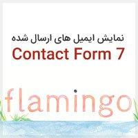 افزونه نمایش ایمیل های ارسال شده Contact Form 7 در وردپرس