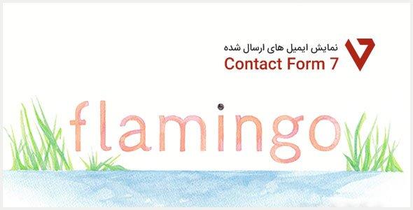 flamingo افزونه نمایش ایمیل های ارسال شده Contact Form 7 در وردپرس
