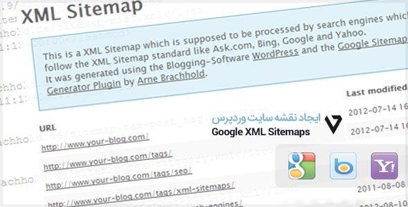 google-sitemap-generator افزونه ایجاد نقشه سایت وردپرس