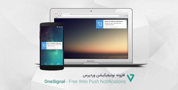 onesignal-free-web-push-notifications افزونه نوتیفیکیشن وردپرس