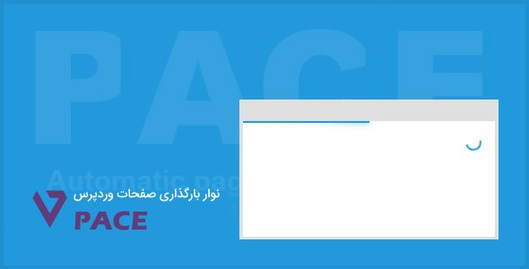 pace افزونه نوار بارگذاری صفحات وردپرس