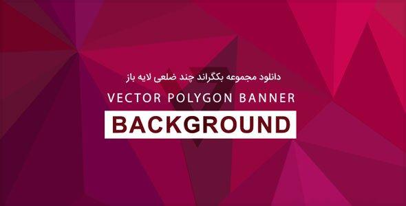 polygon-backgrounds-psd دانلود مجموعه بکگراند چند ضلعی لایه باز Polygon