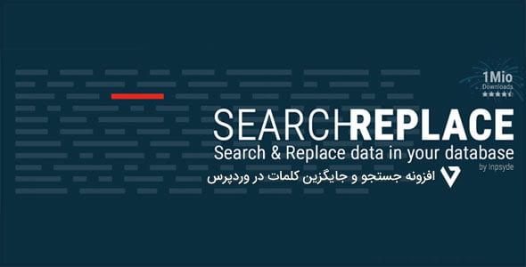 search-and-replace افزونه جستجو و جایگزین کلمات در وردپرس