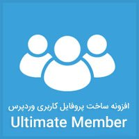 افزونه ساخت پروفایل کاربری وردپرس Ultimate Member