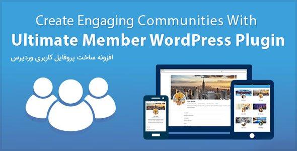 ultimate-member افزونه ساخت پروفایل کاربری وردپرس Ultimate Member