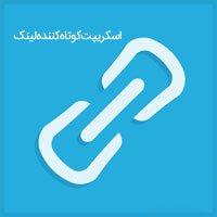 اسکریپت کوتاه کننده لینک URL Shortener
