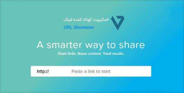 url-shortener اسکریپت کوتاه کننده لینک URL Shortener
