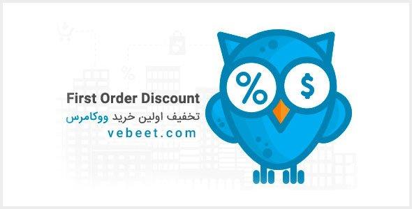 woocommerce-first-order-discount افزونه تخفیف در اولین سفارش ووکامرس