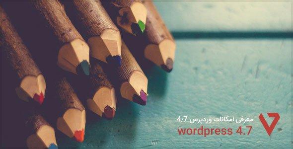 wordpress-4-7 معرفی امکانات وردپرس ۴٫۷