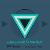 افزونه بهینه سازی تصاویر وردپرس