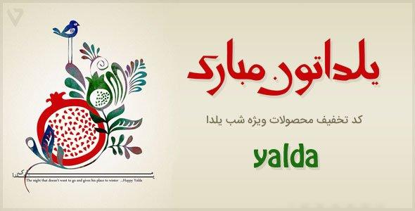 yalda-95 کد تخفیف ویژه شب یلدا ۹۵