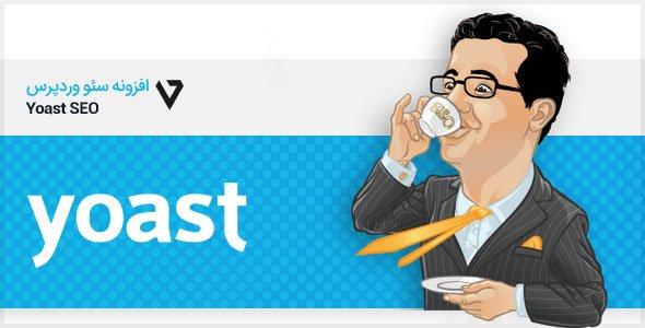 yoast-seo افزونه سئو وردپرس Yoast SEO