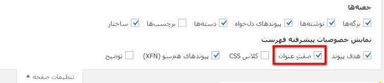 1485168247871screensave آموزش اضافه کردن صفت Title به فهرستها در وردپرس