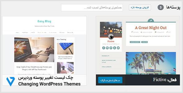 Changing-WordPress-Themes ۱۰ کاری که قبل از تغییر قالب سایت باید انجام داد