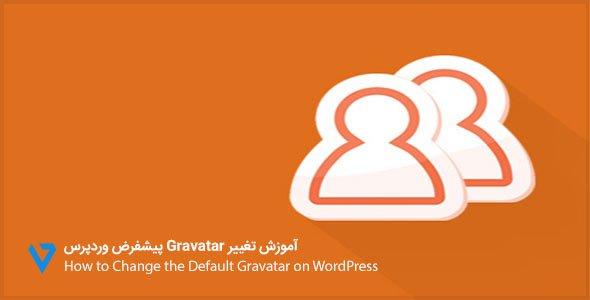 Default-Gravatar-on-WordPress آموزش تغییر Gravatar پیشفرض وردپرس