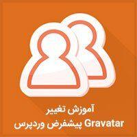 آموزش تغییر Gravatar پیشفرض وردپرس
