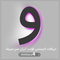 IRANSans-License-thumbnail وبلاگ وبیت