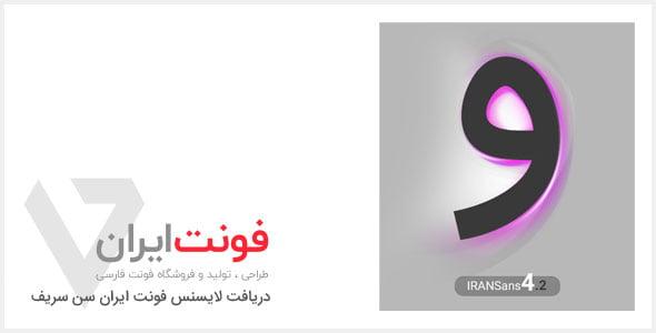 IRANSans-License دریافت لایسنس فونت ایران سن سریف