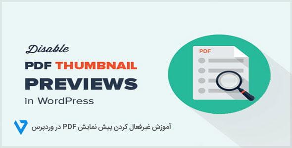 PDF-Thumbnail آموزش غیرفعال کردن پیش نمایش PDF در وردپرس