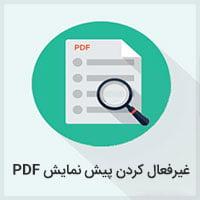 آموزش غیرفعال کردن پیش نمایش PDF در وردپرس