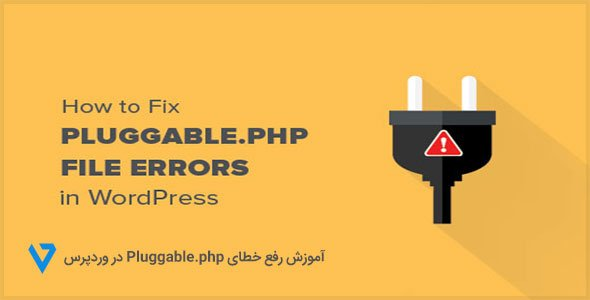 Pluggable-error آموزش رفع خطای Pluggable.php در وردپرس