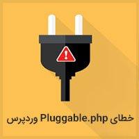 آموزش رفع خطای Pluggable.php در وردپرس