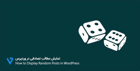 Random-Posts-in-WordPress آموزش نمایش مطالب تصادفی در وردپرس
