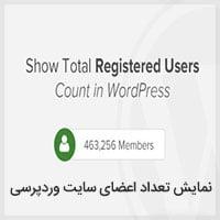آموزش نحوه نمایش تعداد اعضای سایت وردپرسی