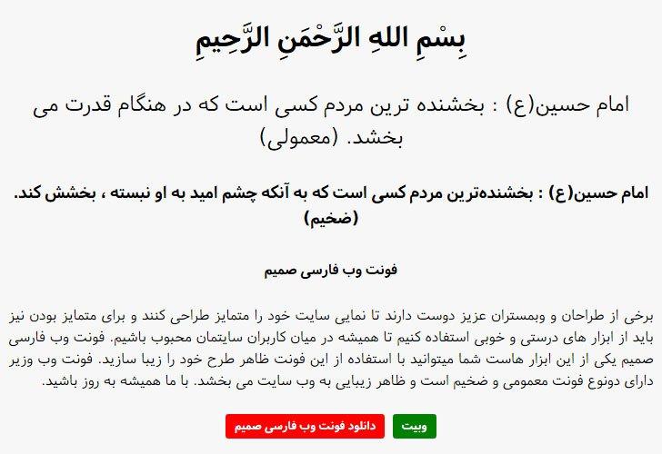 Webfont-Samim-Preview دانلود وب فونت فارسی صمیم Webfont Samim