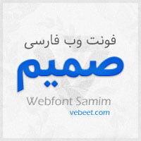 دانلود وب فونت فارسی صمیم Webfont Samim