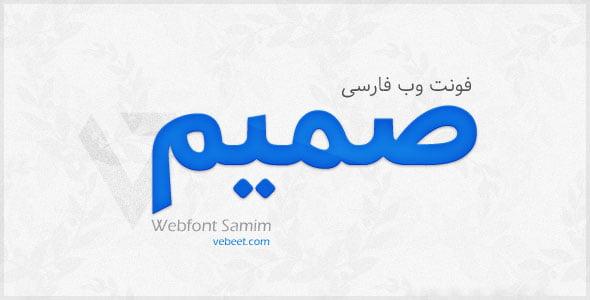 Webfont-Samim دانلود وب فونت فارسی صمیم Webfont Samim