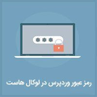 آموزش بازیابی رمز عبور وردپرس در لوکال هاست