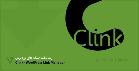 clink افزونه ریدایرکت لینک های وردپرس Clink