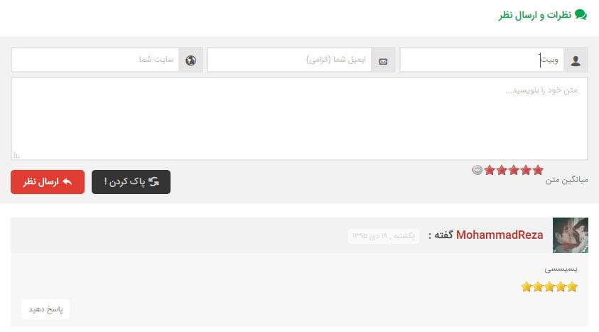 comment-rating-field-plugin-screenshot افزونه امتیاز دهی ستاره ای دیدگاه وردپرس