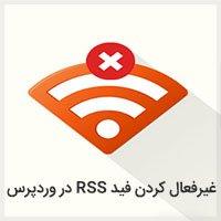 آموزش غیرفعال کردن فید RSS در وردپرس