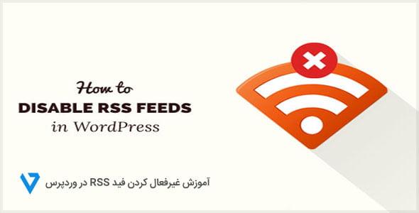 disable-rss-feeds-in-wordpress2 آموزش غیرفعال کردن فید RSS در وردپرس