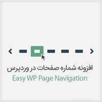 افزونه شماره صفحات در وردپرس Easy WP Page Navigation
