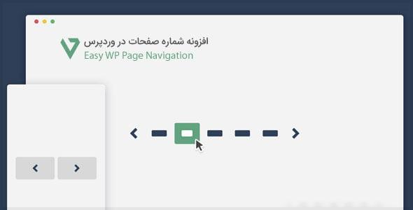 easy-wp-page-navigation افزونه شماره صفحات در وردپرس Easy WP Page Navigation
